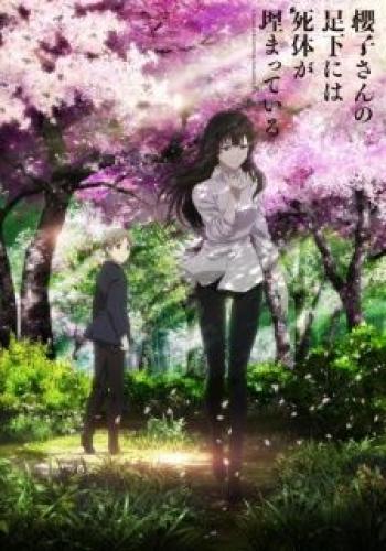 Sakurako-san no Ashimoto ni wa Shitai ga Umatteiru next episode air date poster