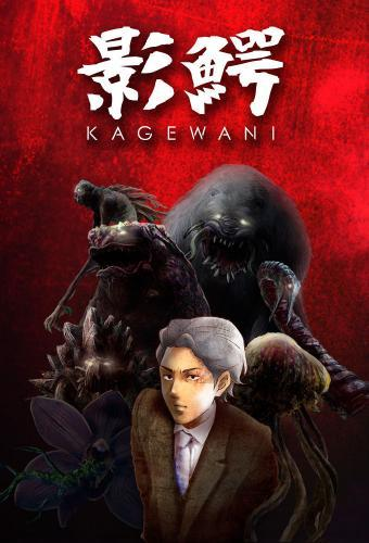 Kagewani next episode air date poster