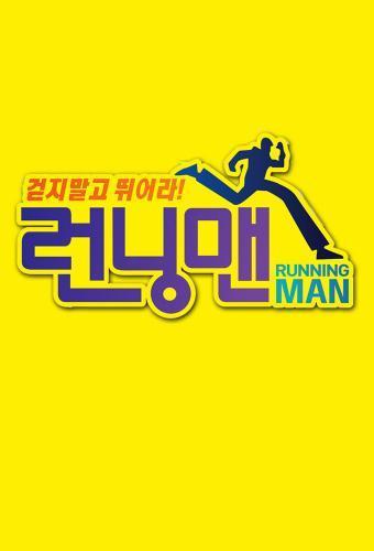 Running Man next episode air date poster