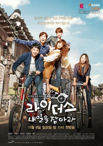 The Merchant: Gaekju 2015 next episode air date poster