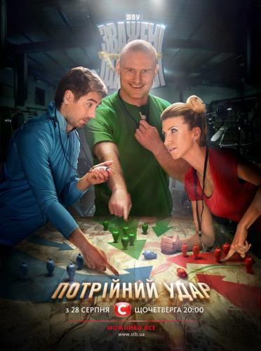 Взвешенные и счастливые next episode air date poster