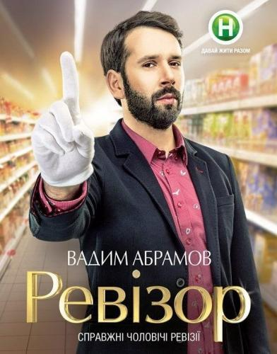 Ревізор next episode air date poster