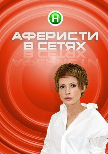 Аферисты в сетях next episode air date poster