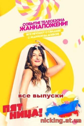 #ЖаннаПожени next episode air date poster