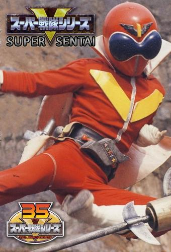 Super Sentai next episode air date poster
