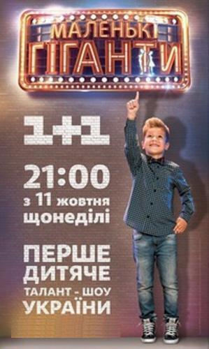 Маленькі гіганти next episode air date poster