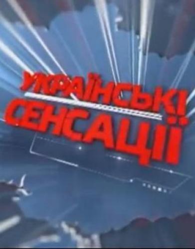 Українські сенсації next episode air date poster