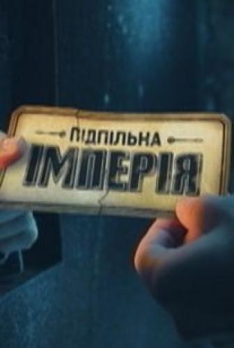 Підпільна імперія next episode air date poster
