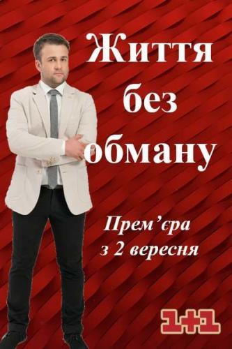 Життя без обману next episode air date poster