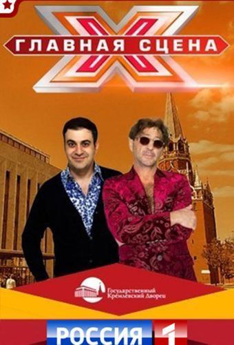Главная сцена next episode air date poster