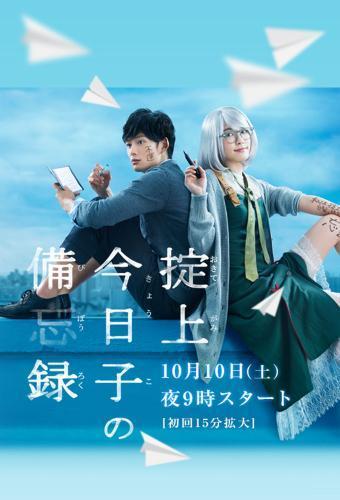 Okitegami Kyoko no Biboroku next episode air date poster