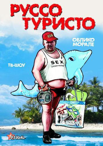 Руссо Туристо next episode air date poster