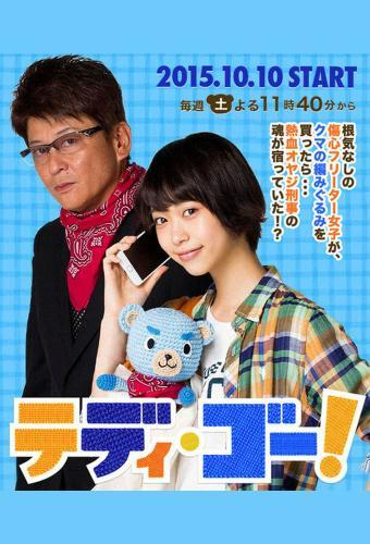 Teddy Go! next episode air date poster