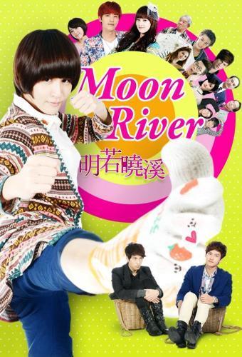 Moon River (明若曉溪) next episode air date poster