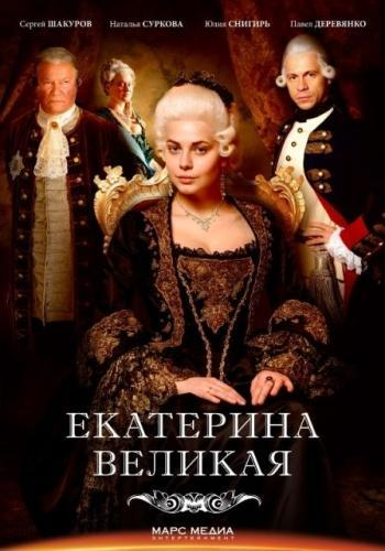 Великая next episode air date poster
