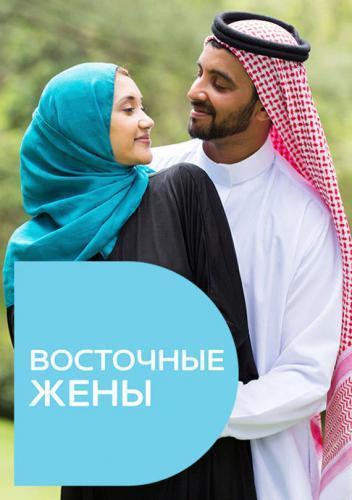 Восточные жены next episode air date poster