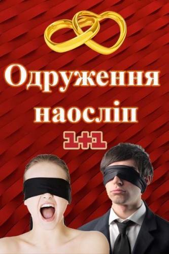 Одруження наосліп next episode air date poster