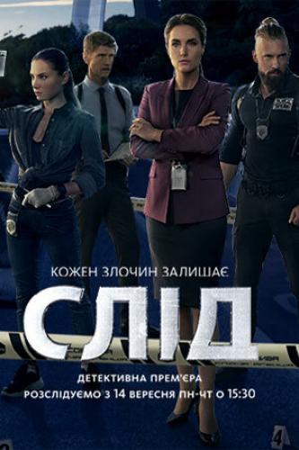 Слідство ведуть екстрасенси next episode air date poster
