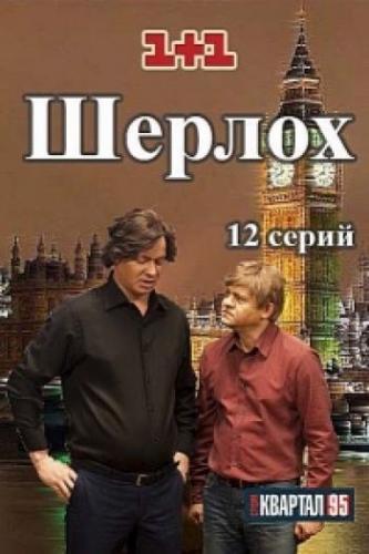 Шерлоh aka Sherloh next episode air date poster