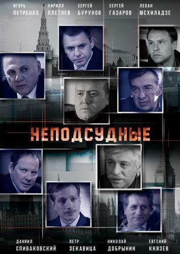 Неподсудные next episode air date poster