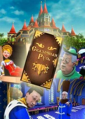 Сказочнfя Русь next episode air date poster