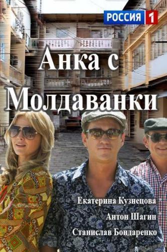 Анка с Молдаванки next episode air date poster
