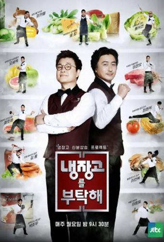 Please Take Care of My Refrigerator next episode air date poster