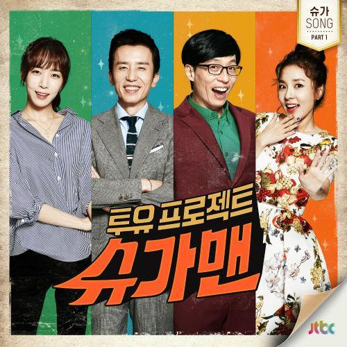 Two Yoo Project: Sugar Man next episode air date poster