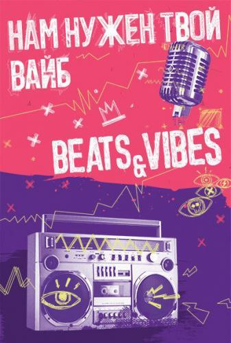 Beats & Vibes next episode air date poster