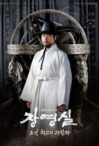 Jang Young Shil next episode air date poster