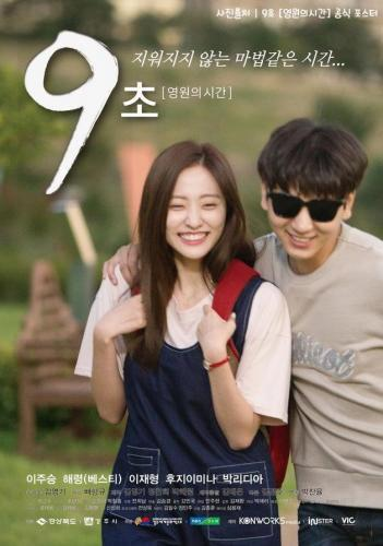 One More Happy Ending next episode air date poster