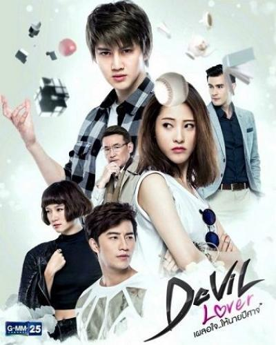 Devil Lover next episode air date poster