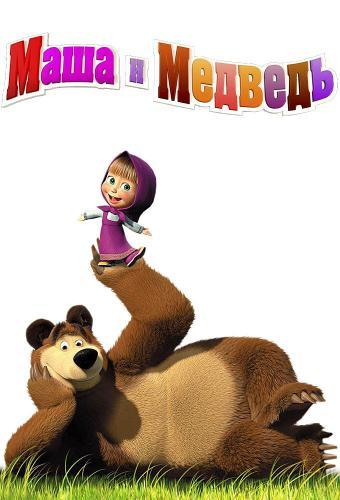 Masha and the Bear next episode air date poster