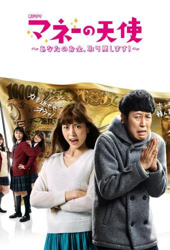 The Angel of Money next episode air date poster