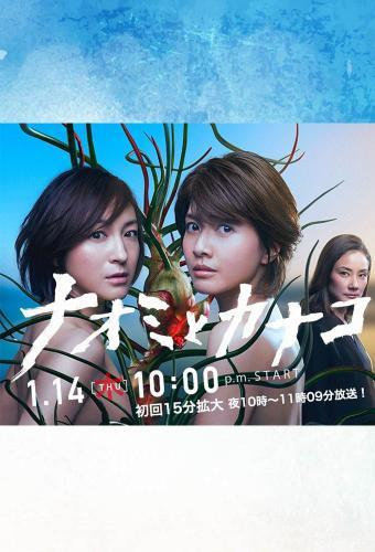 Naomi and Kanako next episode air date poster