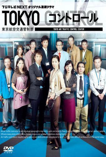 Tokyo Control next episode air date poster