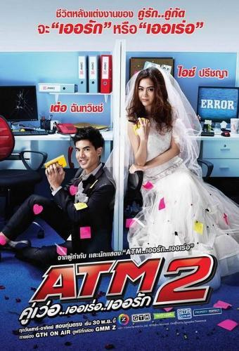 ATM 2 Romance Error next episode air date poster