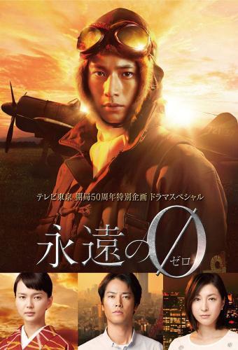 The Eternal Zero next episode air date poster