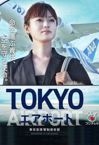 Tokyo Airport next episode air date poster