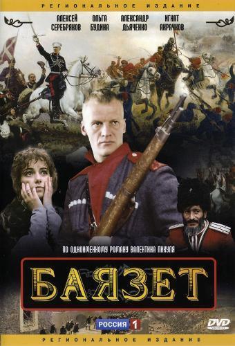 Баязет next episode air date poster