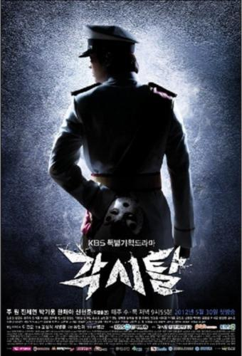The Bride Mask next episode air date poster