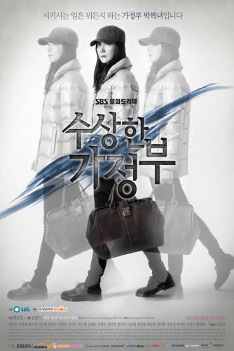 The Suspicious Housekeeper next episode air date poster