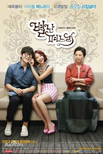 The Virtual Bride next episode air date poster