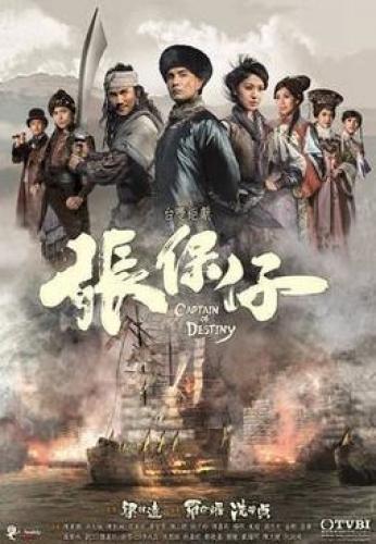 Captain of Destiny next episode air date poster