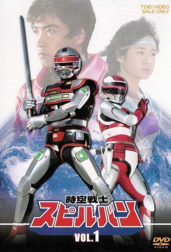 Spielvan next episode air date poster