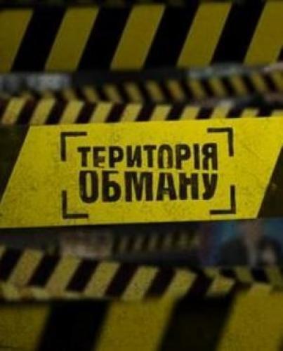Территория обмана next episode air date poster