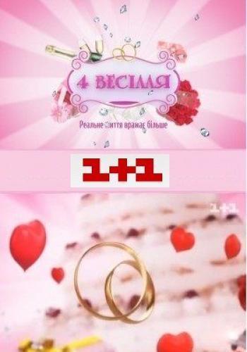 Чотири весілля next episode air date poster