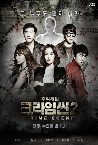 Crime Scene next episode air date poster