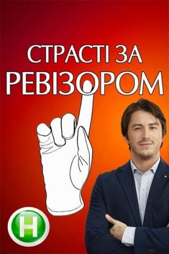 Страсті за Ревізором next episode air date poster