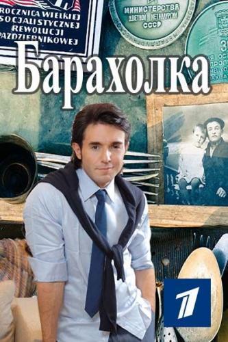 Барахолка next episode air date poster